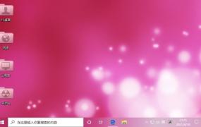 粉红色 Win10主题