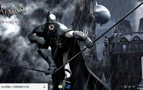 《蝙蝠侠:阿卡姆之城》Win10主题